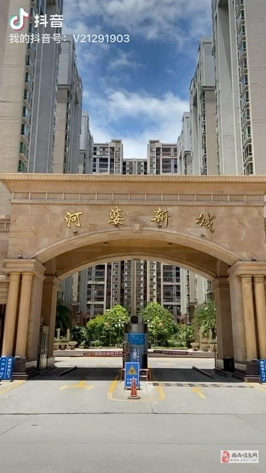 河婆新城12栋3室 1厅 2卫68万元