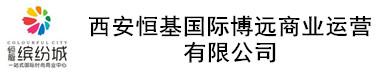 西安恒基国际博远商业运营有限公司