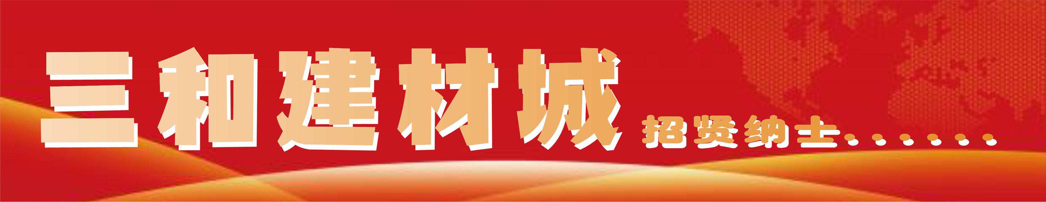 栾川县三和建材城