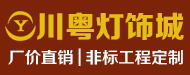 川粵燈飾城
