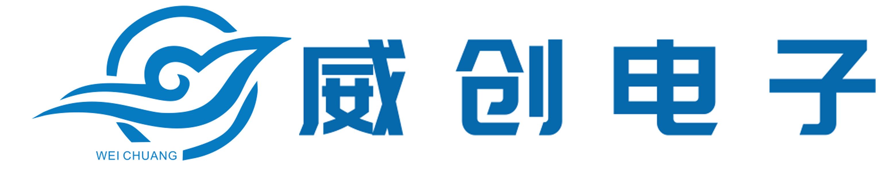 江西省威创电子有限公司