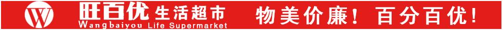 貴州惠水旺百優生活超市有限公司