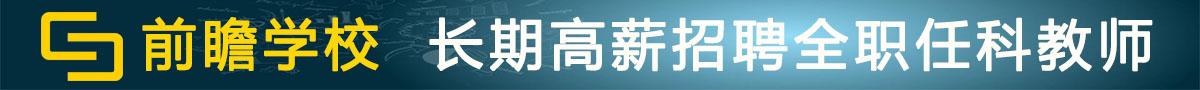 湯陰縣前瞻培訓學校有限公司