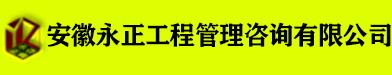 安徽永正工程管理咨询管理有限公司