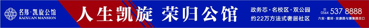 霍邱县名邦置业有限公司