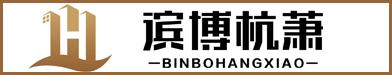 山东滨博杭萧绿色建筑科技有限公司