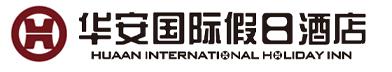 金寨华安国际假日酒店