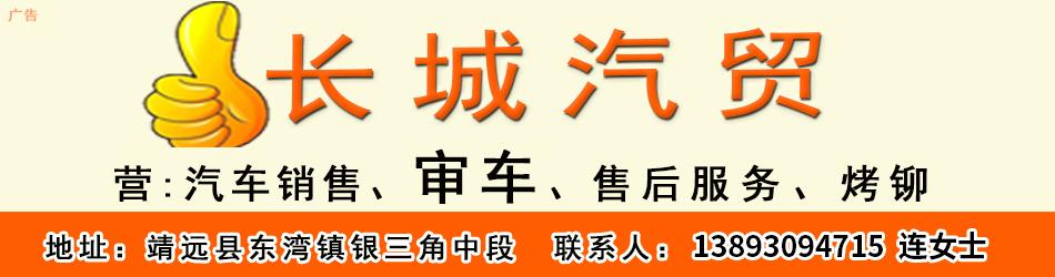 白银长城汽车销售服务有限公司