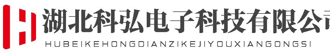 湖北科弘电子科技有限公司