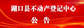 湖口县不动产登记中心