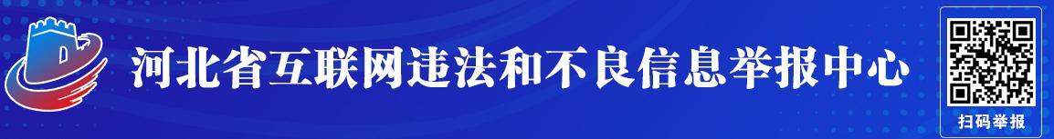 河北互联网违法和不良信息举报中心