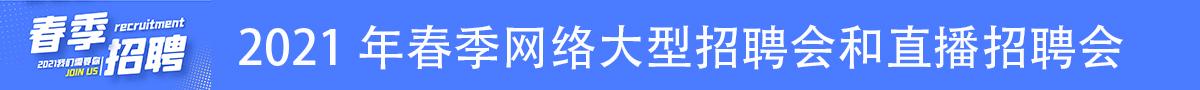 临潼2021春季网络大型招聘会