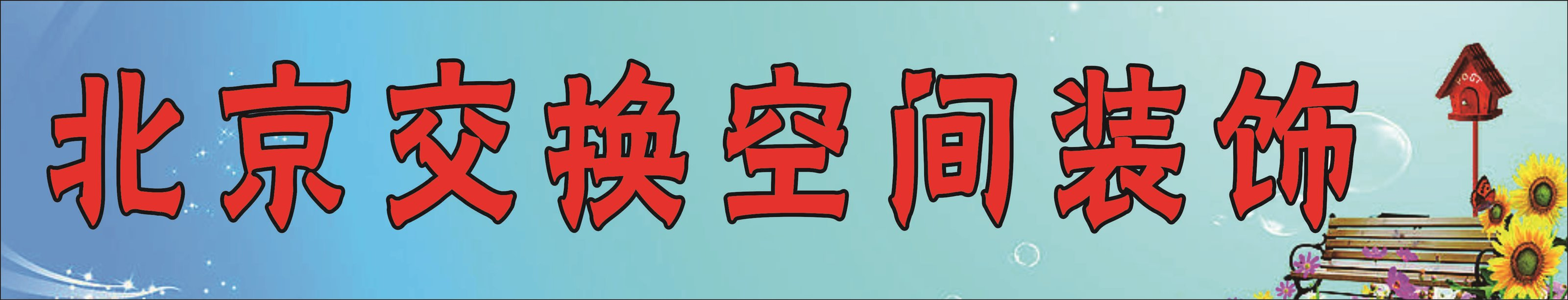 北京交换空间装饰
