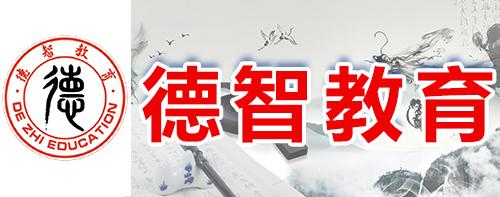 乐平德智教育-孔子学堂