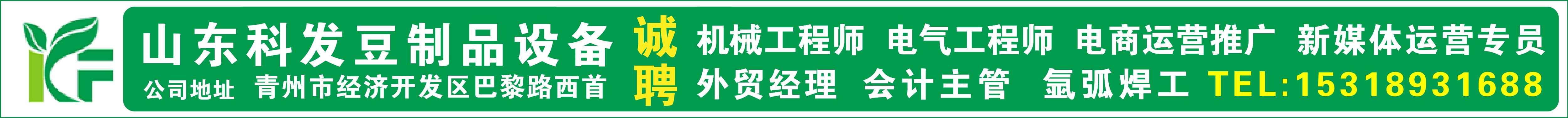 青州科發豆芽機械設備有限公司