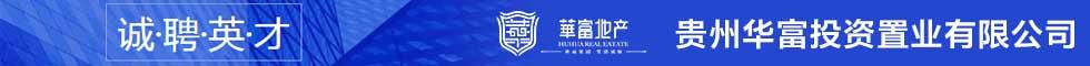 貴州華富投資置業有限公司
