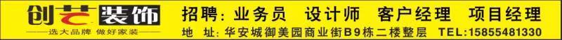 臨泉創藝裝飾工程有限公司