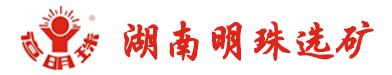 湖南明珠選礦藥劑有限責任公司