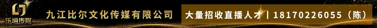 九江比尔文化传媒有限公司