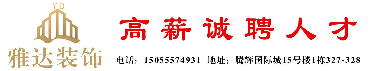 臨泉縣雅達裝飾工程有限公司
