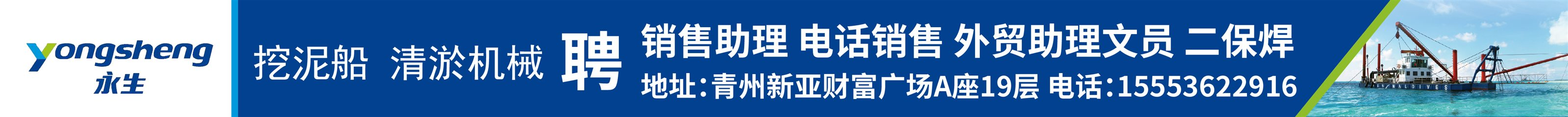 青州永生環保清淤裝備有限公司