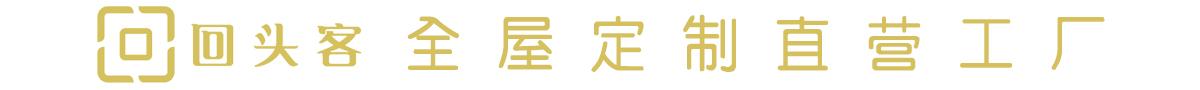 吴川市回头客家居有限公司