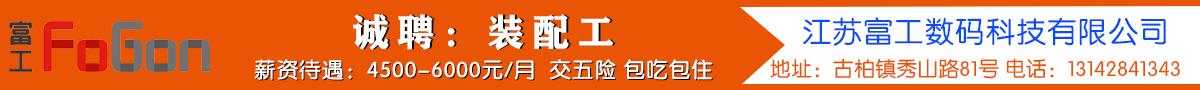 江苏富工数码有限公司