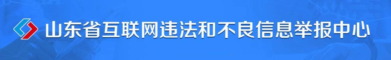 山东省违法举报