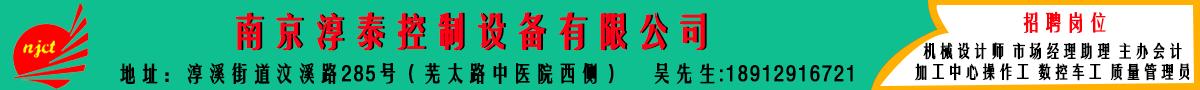 南京淳泰控制设备有限公司