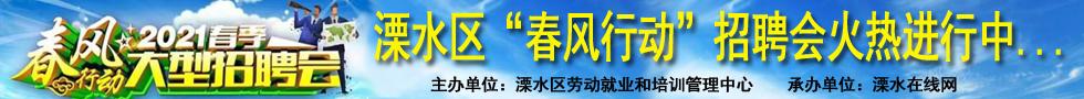 """2021年溧水区""""春风行动""""大型招聘会"""