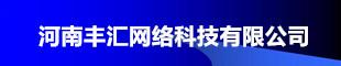 河南丰汇网络科技有限公司