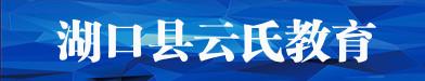 湖口县云氏教育