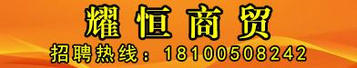 桐城市耀恒商貿有限公司