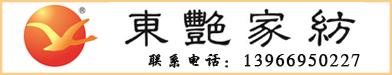 安徽東艷家居用品科技有限公司