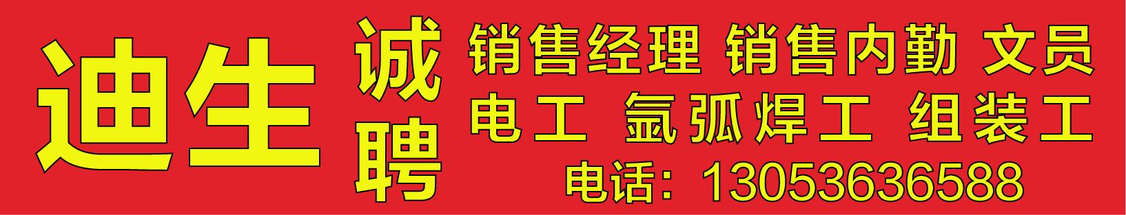 青州市迪生自動化設備有限公司