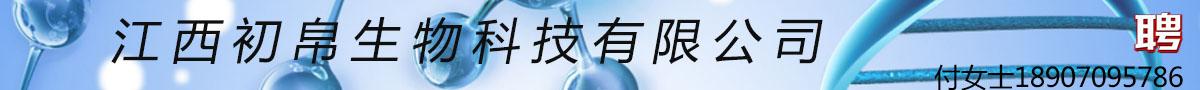 江西初帛生物科技有限公司