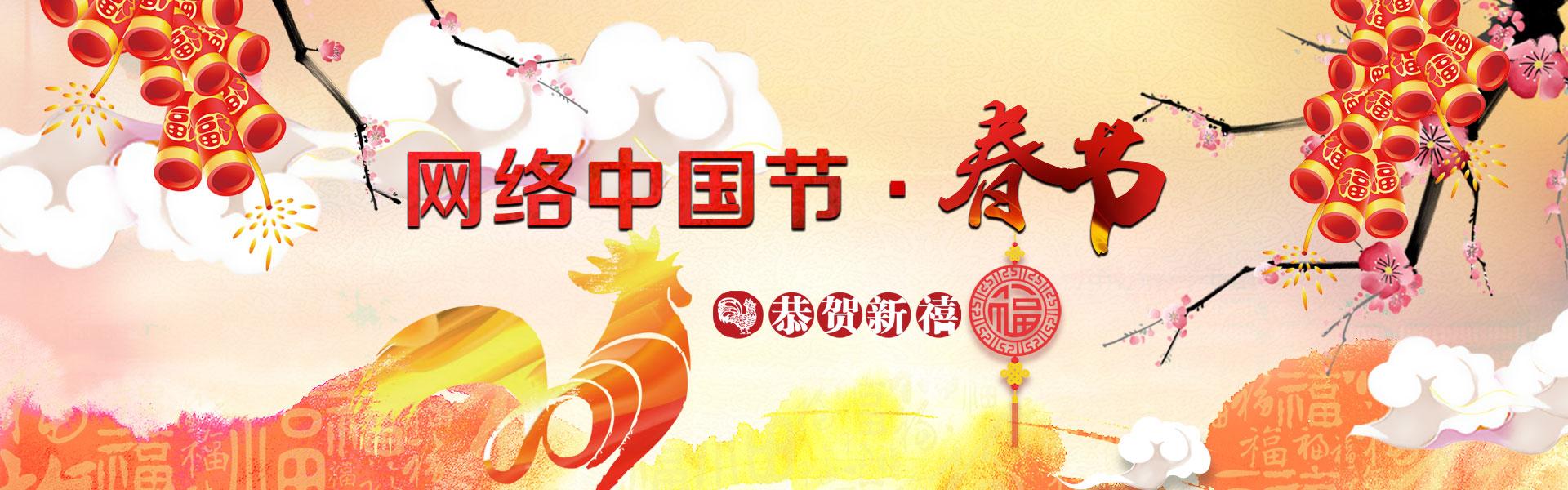 2021网络中国节・春节