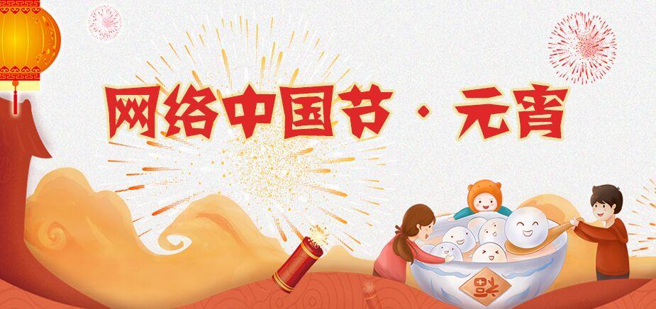 2021网络中国节・元宵节