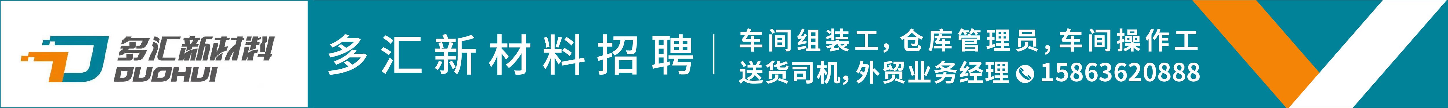 青州多匯新材料科技有限公司