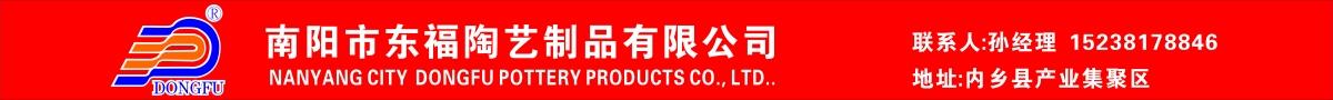 南阳市东福陶艺制品有限公司