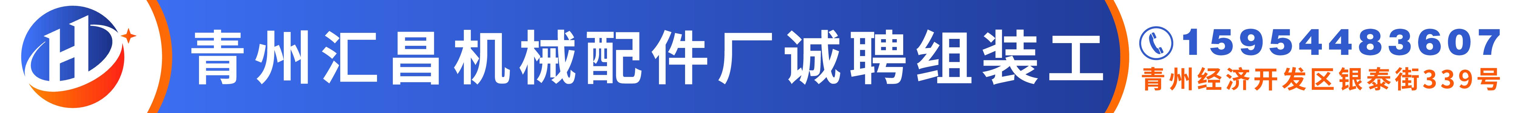 青州匯昌機械配件廠