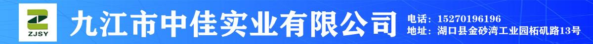 九江市中佳实业有限公司
