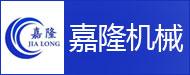 西安嘉隆机械设备有限公司