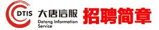 大唐信服(大悟)科技有限公司