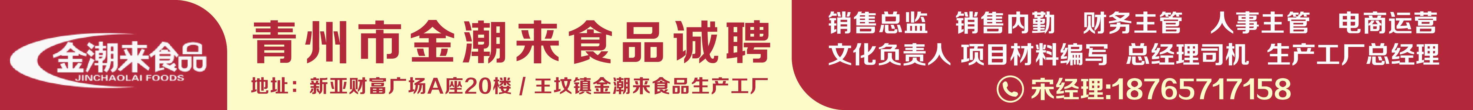 青州市金潮來食品有限公司