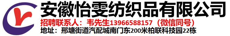 安徽怡雯紡織品有限公司