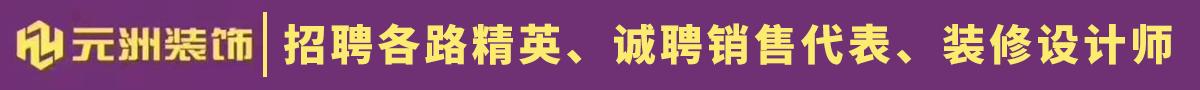 阜宁元洲装饰工程有限公司