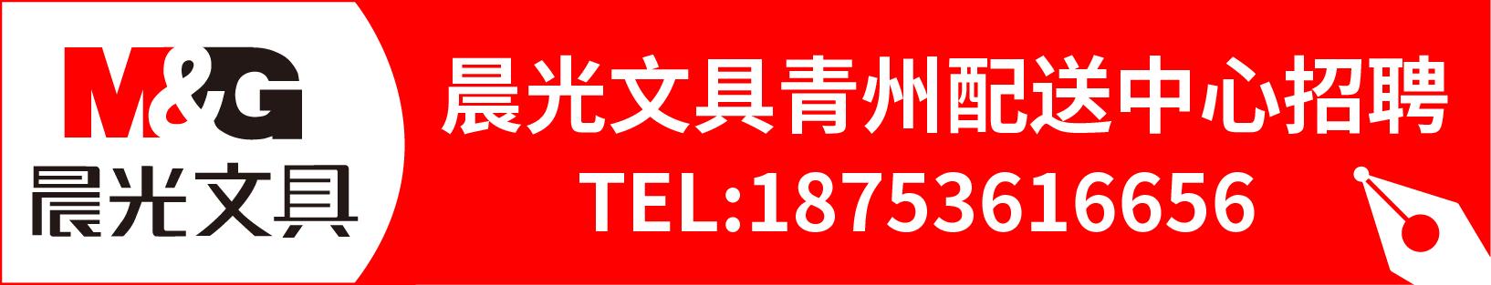 晨光文具青州配送中心(文昌經貿有限公司)