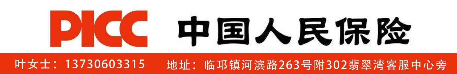 中国人民保险公司
