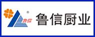 山东鲁信厨业有限公司